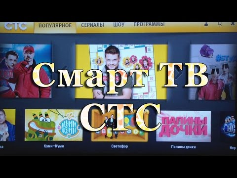 Онлайн ТВ с архивом: Телеканал СТС смотреть онлайн