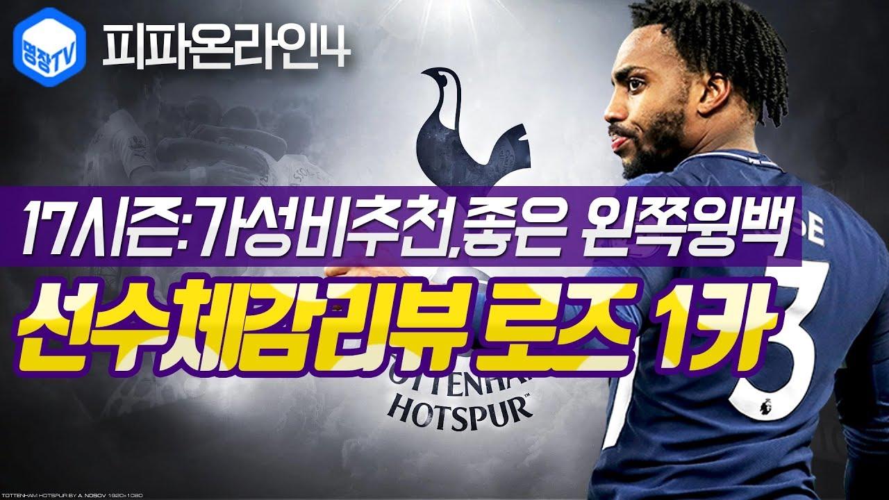 명장의 피파온라인4:FIFA ONLINE4[토트넘 핫스퍼 클럽팀스쿼드 ...