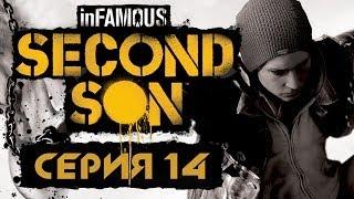 inFamous: Second Son / Второй сын - Прохождение игры на русском [#14] УЛИКИ ч.1
