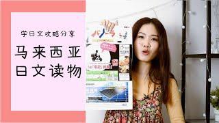 【熱情英文】「熱情英文」#熱情英文,学日语攻略!如何...