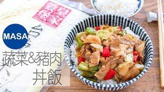 Presented by 皇家穀堡 定食屋風炒豬肉蔬菜丼飯/Pork & Vegetable Donburi