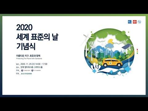 [LIVE] 2020 세계 표준의 날 기념식