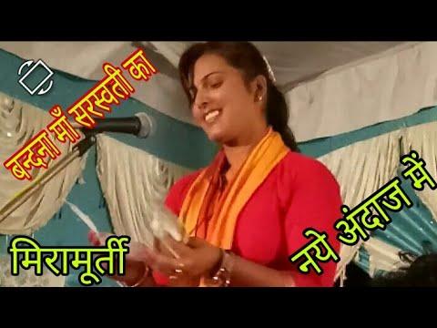 मिरामुर्ती # देवी गीत  # बन्दना माँ सरस्वती का नये अंदाज़ में ।।  Biraha Miramurti