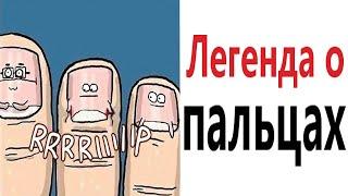 Приколы ЛЕГЕНДА О ПАЛЬЦАХ МЕМЫ Смешные видео от Доми шоу