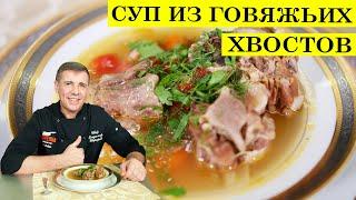 Суп из хвостов Говяжьи хвосты ENG SUB 4K