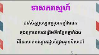 Khmer karaoke, ទាសករស្នេហ៍ , ភ្លេងសុទ្ធ, Teas kor sne, Pleng sot