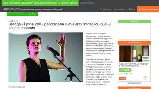 Звезда «Груза 200» рассказала о съемках жестокой сцены изнасилования.