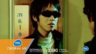 ลาก่อนเธอ : ดัง พันกร Dunk |Official MV