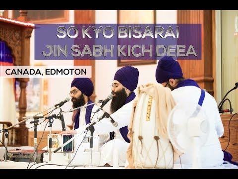 So Kyo Bisarai Jin Sabha Kich Deea | ਸੋ ਕਿਉ ਬਿਸਰੈ ਜਿਨਿ ਸਭੁ ਕਿਛੁ ਦੀਆ | Edmonton, Canada | 23/06/17