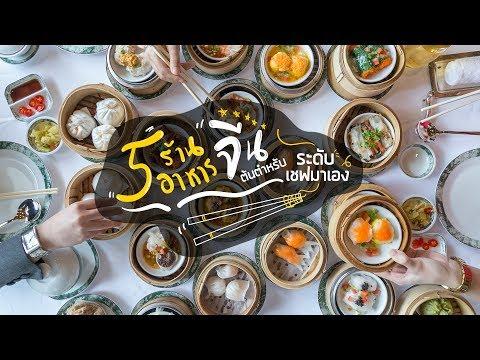 5 ร้านอาหารจีนต้นตำรับ ระดับเชฟมาเอง