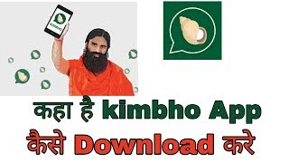 पतंजलि किम्भो ऐप्प कैसे डाऊनलोड करे-how to download kimbho chat app