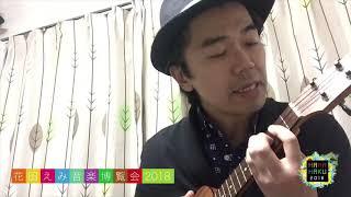 2018年11月15日〜26日 花田えみ音楽博覧会2018 〜Happy 12days live in ...