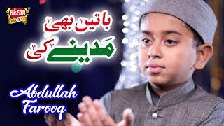 New Naat 2019 I Baatein Bhi Madine Ki - New Naat I Aik Bache Ki Khoobsurat Naat I Abdullah Farooq