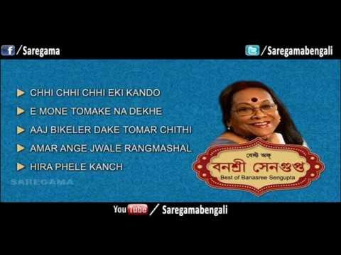 Best of Banasree Sengupta | Juke Box Full Songs | Banasree Sengupta Bengali Songs