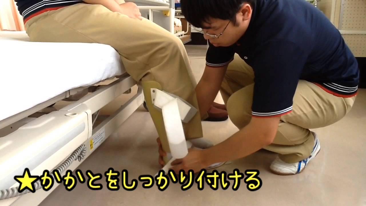 装具 シュー ホーン プラスチック製短下肢装具の特徴と適応