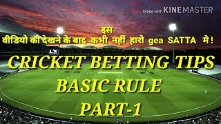 Cricket Betting Tips 6 Basic point to win PSL Match part-1