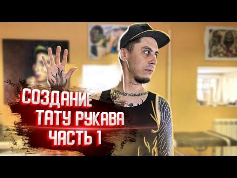 ТАТУ РУКАВ В