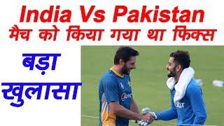 Breaking News - India Vs Pakistan Final Match Fix करोड़ों रुपये में किया था मैच को फिक्स