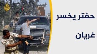 🇱🇾 قوات الحكومة الشرعية تطرد قوات حفتر من غريان