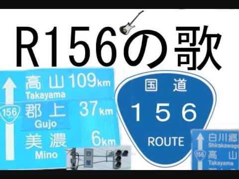岐阜の歌ご当地ソング【国道156...