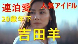 吉田羊が「20歳年下人気アイドル」と連泊愛【中島裕翔、Hey!Say!JUMP、...
