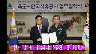 [석유공사]공사-육군 '재난안전관리 상호 협력' 협약 …