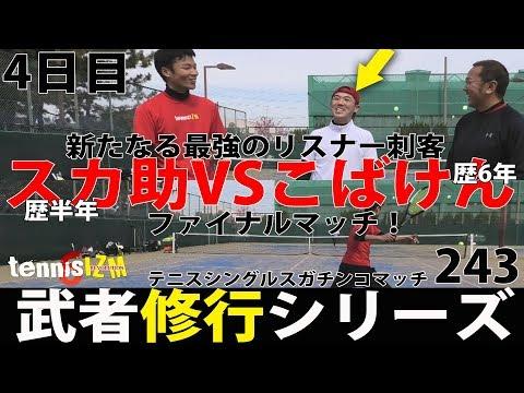 テニスシングルス試合動画スカ助歴半年VSこばけん歴6年シングルスマッチで〆だtennisism243