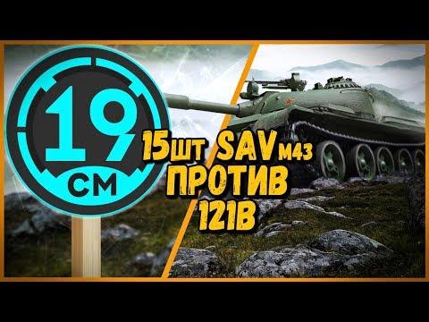 15 ШКОЛЬНИКОВ на SAV M/43 ПРОТИВ 19CaHTuMeTPoB [KOPM2] на 121b - от Билли | WoTrld Of Tanks