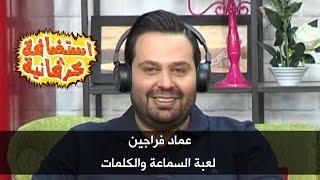 عماد فراجين - لعبة السماعة والكلمات