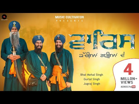 Waris Kachiya Garhiya De ( Bas Ese Karke Tere Nal Ban Di Nai )  Bhai Mehal Singh |  Music Cultivator