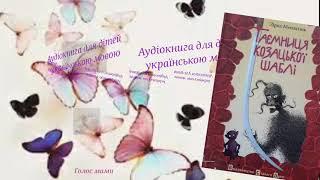 Зірка Мензатюк «Таємниця козацької шаблі» (12) -аудіокнига українською мовою для дітей (ГОЛОС МАМИ).