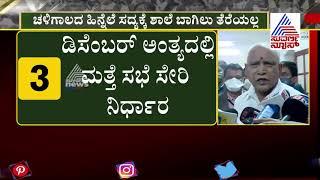 Karnataka Govt Decides Not To Reopen Schools, PU Colleges In December