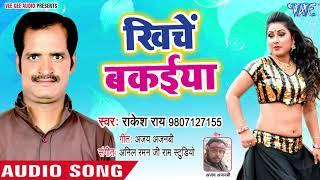 Superhit Song - खिंचे बकइया - Dhodi Katlas Dante Se - Rakesh Rai - Bhojpuri Hit Song