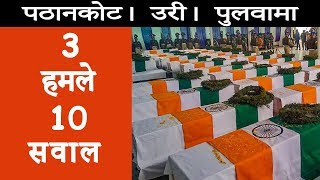 10 Answers that our Martyrs Deserve | Episode 74 - #TheDeshBhakt with Akash Banerjee