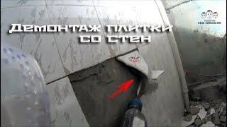 видео Как снять плитку со стены и пола: демонтаж своими руками