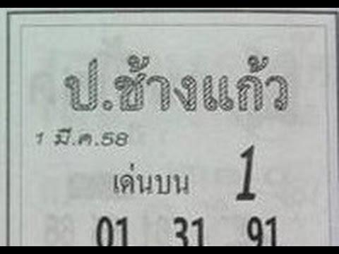 เลขเด็ดงวดนี้ หวยซอง ป.ช้างแก้ว 1/03/58