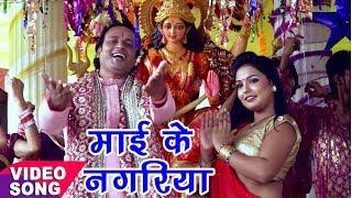 Raghupati का सबसे हिट Devi Geet 2017 - Mai Ke Nagariya - Vinti Maiya Rani Se - Bhojpuri Devi Geet