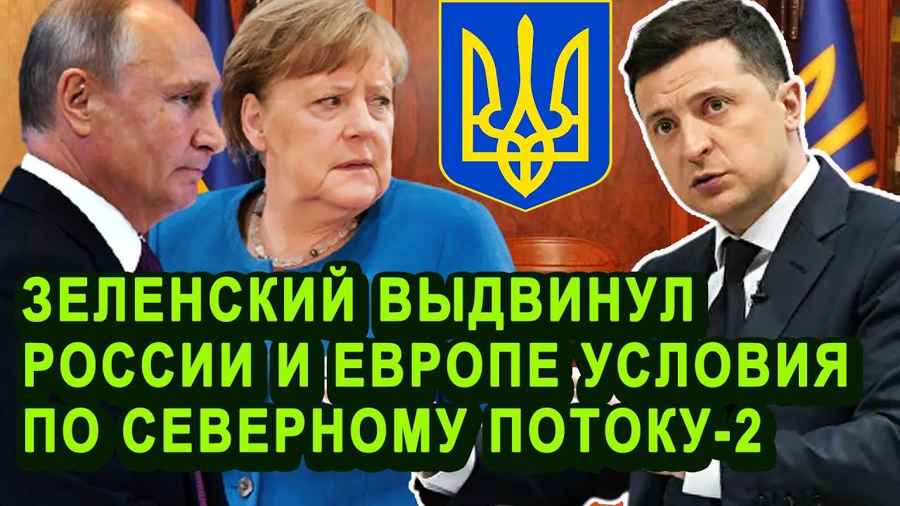 Неожиданно! Зеленский выдвинул России и Европе условия, при которых Киев согласен на запуск СП–2