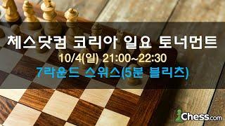 체스닷컴 코리아 일요 토너먼트 10/4일)