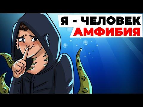 Я - человек амфибия | Анимированная история про мою супер способность