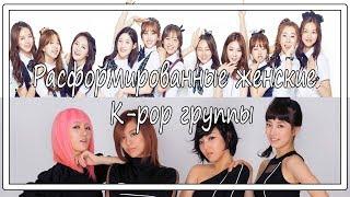 Расформированные женские  K-pop группы