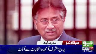 Neo News Headlines Pakistan | 12 am | 15 June 2018