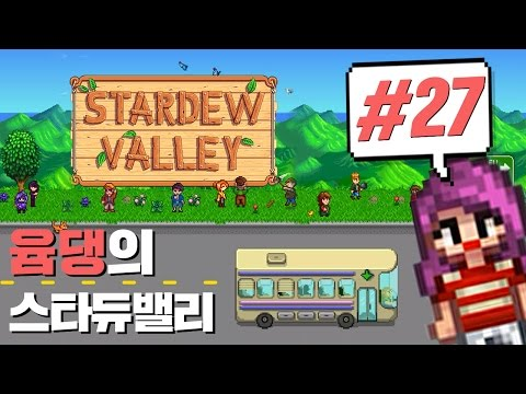 [Stardew Valley] Yum-Cast's Farming Diary #27♥ A Pink Santa Girl came to the Village!