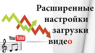 Расширенные настройки загрузки видео(Расширенные настройки загрузки видео! В этом видео рассмотрим более подробно настройки загрузки ваших..., 2015-04-30T15:50:20.000Z)