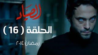 مسلسل أرض جو - HD - الحلقة السادسة عشر- غادة عبد الرازق - (Ard Gaw - Episode (16