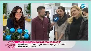 """Актьори и мотористи даряват кръв - """"На кафе"""" (10.12.2018)"""