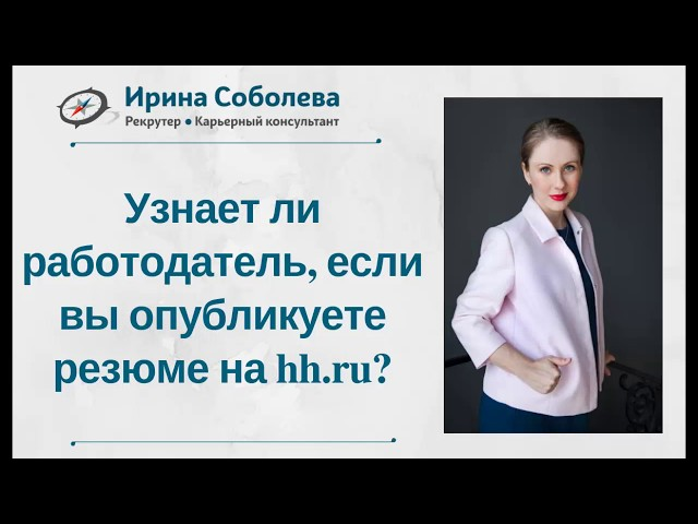 Узнает ли работодатель, если вы опубликуете резюме на hh.ru?