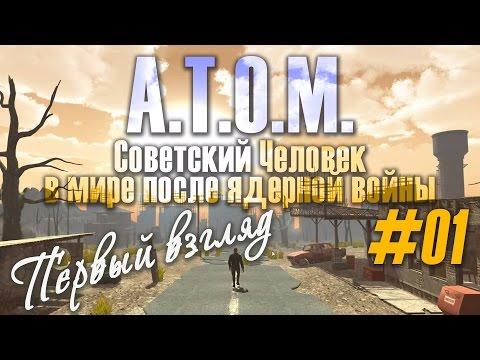 """Советский человек в мире после ядерной войны: Смотрим игру в разработке -""""ATOM RPG"""" (#01)"""