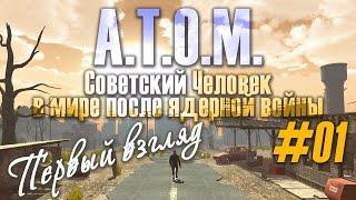 Советский человек в мире после ядерной войны: Смотрим игру в разработке -