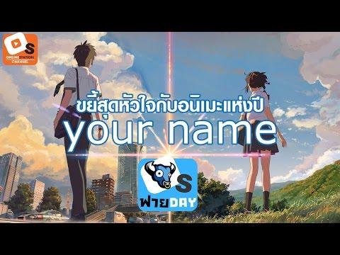 ขยี้ตามคำขอ...แบบไม่รู้จักชื่อ Your name รีวิว-สปอยแบบจัดเต็ม!! (OS ฟาย Day# 95)